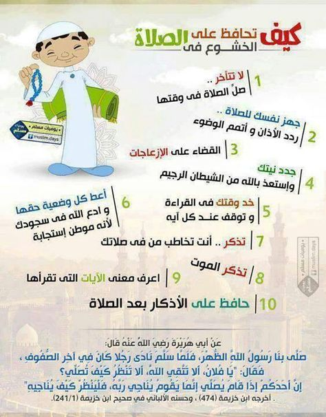 Pin By Nariman Aburish On Islam الإسلام Learn Islam Islam Facts Islam Beliefs