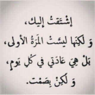 صور أشتياق وحنين وشوق بعد الفراق Math Image Arabic Calligraphy