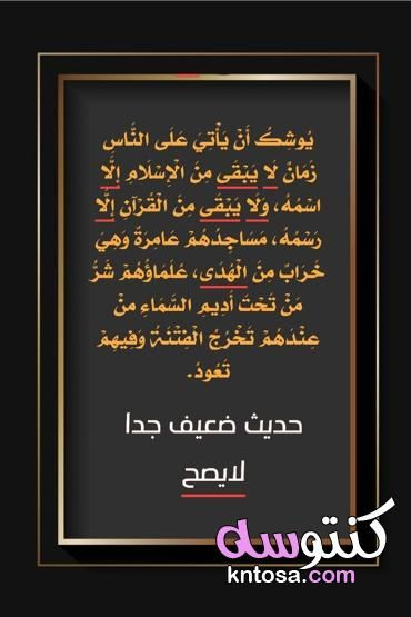 حديث سيأتي زمان على أمتي لا يبقى من الإسلام إلا اسمه In 2021 Art Quotes Chalkboard Quote Art Chalkboard Quotes