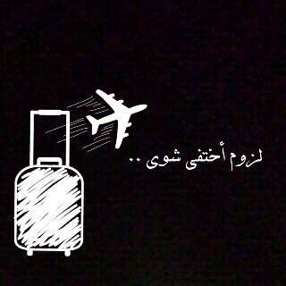 Pin By Manou On أشياء أحبها Funny Arabic Quotes Morning Greetings Quotes Arabic Quotes