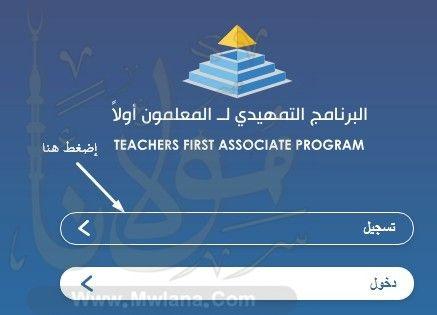 التسجيل فى برنامج المعلمون اولا Teachers First Training وزارة التربية والتعليم Tftoolkit Teacher Train One