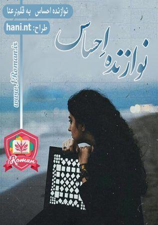 دانلود رمان نوازنده ی احساس Https Www 1roman Ir P 15813 برترینرمان2018 برترینرمانایرانی دانلودرمان دانلودرمانایرنی دانلودرما Books Book Cover Cover