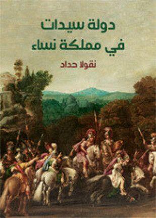 دولة سيدات في مملكة نساء Ebooks Free Books Arabic Books Pdf Books Reading
