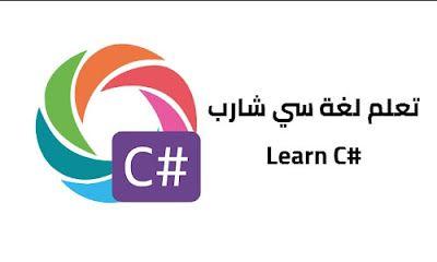تعلم لغة السي شارب للمبتدئين C من الهاتف مجانا Learn C Language Learning