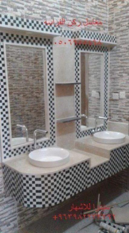مغاسل ملكيه In 2021 Framed Bathroom Mirror Bathroom Mirror Home Decor