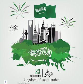 صور تهنئة اليوم الوطني 2020 اعمال بالصور عن اليوم الوطني السعودي S Love Images Love Images National Day