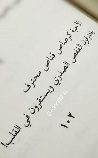 يستقرون بالقلب Love Words Arabic Quotes Words