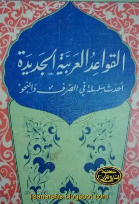 القواعد العربية الجديدة أحدث سلسلة فى الصرف والنحو تحميل Pdf وقراءة أونلاين Learning Arabic Learning Pdf