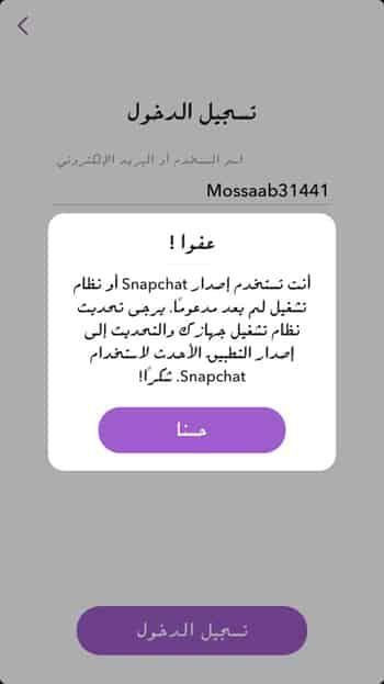 حل مشكلة سناب شات انت تستخدم اصدار سناب شات Snapchat غير مدعوم وكيفية تحميل سناب شات الاصدار القديم هنا الخطوات بالصور Snapchat Old Version Snapchat