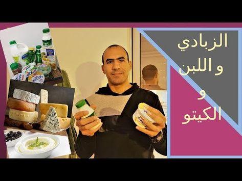 هل الزبادي مسموح في الكيتو 2019 Youtube Keto Diet Diet Keto