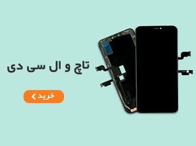 قطعات اصلی گوشی موبایل ابزار و لوازم تعمیرات مای فون Mobile Phone Galaxy Phone Samsung Galaxy Phone
