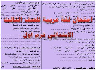 امتحان لغة عربية للصف الثالث الابتدائى ترم اول 2019 علي المواصفات الجديدة Bullet Journal Ads Periodic Table