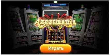 Лучшее казино с бонусами в рублях игровые автоматы поручик ржевский играть