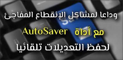 تحميل برنامج Autosaver مجانا لحفظ التعديلات تلقائيا وتجنب الإنقطاع المفاجئ أسوء موقف قد يحصل لك وأنت تعمل على إنشاء ملف معن مث Lockscreen Lockscreen Screenshot