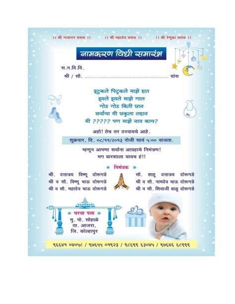 12 Beautiful Naming Ceremony Invitation Card Background Image