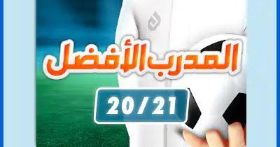 تحميل لعبة المدرب الأفضل Online Soccer Manager 20 21 تحديث جديد Online Soccer Management