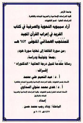 آراء سيبويه النحوية والصرفية في كتاب الفريد في إعراب القرآن المجيد دكتوراه Pdf Math Math Equations