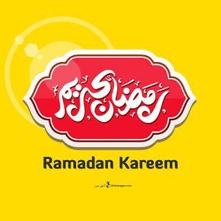 خلفيات رمضان كريم 2021 اجمل خلفيات تهاني رمضان كريم جديدة Ramadan Ramadan Kareem Ramadan Cards