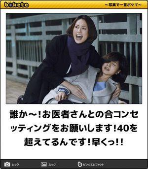 ボケて】最新ボケランキング\u0026殿堂傑作ネタアーカイブ【bokete
