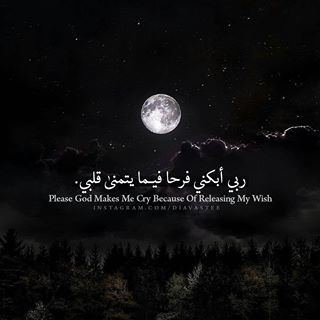 Pin By Souha On خلفيات Islamic Quotes Wallpaper Wallpaper Quotes Islamic Quotes