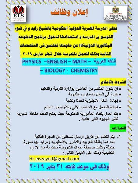 إعلان وظائف وزارة التربية والتعليم لعدد من التخصصات والتقديم حتى 31 يناير المقبل Physics Chemistry Math