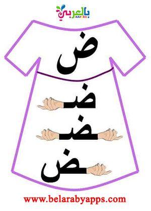 أشكال الحروف العربية حسب موقعها من الكلمة مواضع الحروف للاطفال بالعربي نتعلم Alphabet Worksheets Preschool Arabic Alphabet For Kids Alphabet Preschool