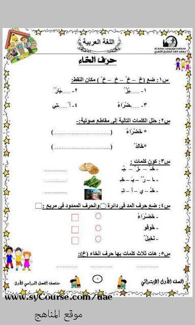 الصف الأول الفصل الأول لغة عربية أوراق عمل الحروف نماذج امتحانية 2016 2017 Learning Arabic Arabic Lessons Learn Arabic Language