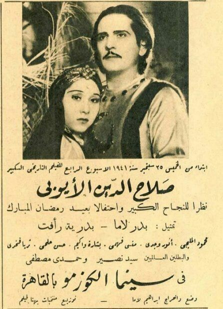 Pin By Noor Yahya On القديم Egyptian Movies Egyptian Poster Egypt History