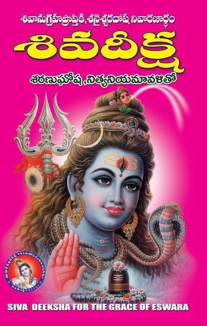 శివదీక్ష | Siva Deeksha | GRANTHANIDHI