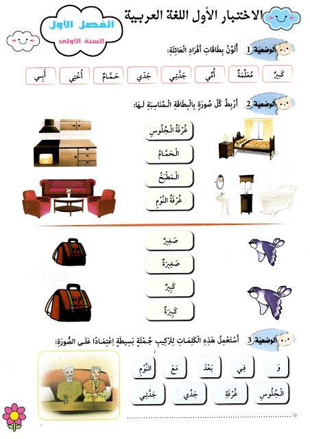 اختبارات تقويمية للفصل الأول اللغة العربية السنة الأولى ابتدائي Blog Blog Posts Post