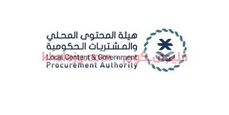 هيئة المحتوى المحلي والمشتريات أعلنت هيئة المحتوى المحلي والمشتريات الحكومية عن وظائف للسعوديين حملة البكالوريوس في عدد من Home Decor Decals Government Author