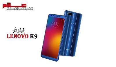 مواصفات و مميزات هاتف لينوفو Lenovo K9 Lenovo Smartphone Phone