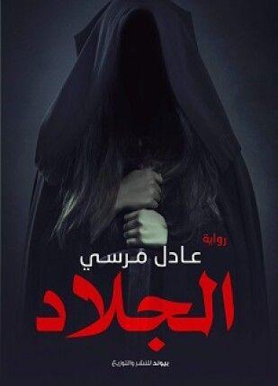 الجلاد Books Fictional Characters Darth Vader