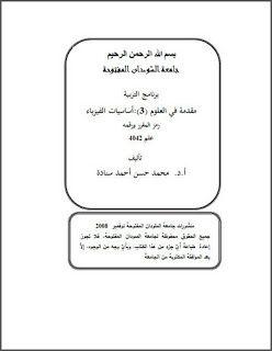 كتاب أساسيات الفيزياء العامة للجامعات pdf بروابط مباشرة | كتب فيزياء