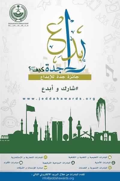 محافظة جدة تدعو للتسجيل والمشاركة في جائزة الإبداع Place Card Holders Info Place Cards