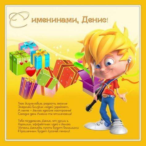 Pozdravlenie Denisu 21 Foto S Dnem Rozhdeniya Imeniny