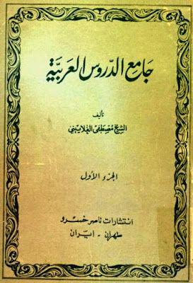 جامع الدروس العربية مصطفى الغلاييني ط انتشارات Pdf My Books Arabic Calligraphy