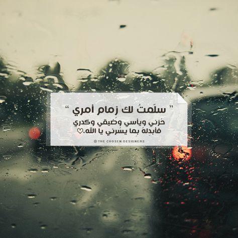 يا رب يا كريم Cover Photo Quotes Photo Quotes Quotes
