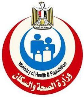 خواطر لتغير حياتك الصحة تنفي انتاج علاج لفيروس كورونا وزارة الصحة Health Ministry Private Hospitals Medical Tourism