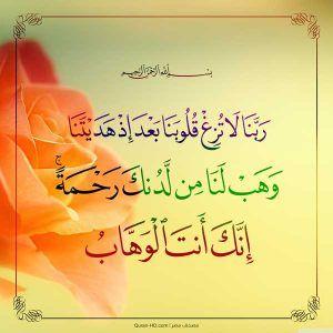 002138 صبغة الله ومن أحسن من الله صبغة Quran Hd Quran Quotes Quran Arabic Islam Facts