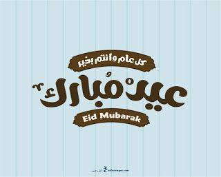 كم باقي علي العيد Eid Mubarak Vector Eid Mubarak Eid