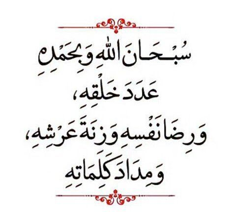 سبحان الله وبحمده عدد خلقه ورضا نفسه وزنة عرشه ومداد كلماته Islam Pray Arabic Calligraphy