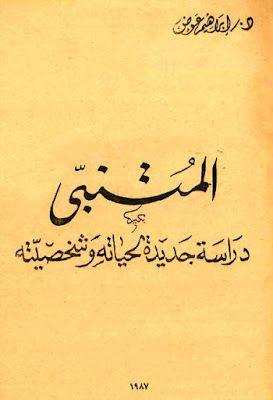المتنبي دراسة جديدة لحياته وشخصيته إبراهيم عوض Pdf My Books Books Arabic Calligraphy
