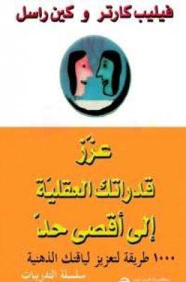 تحميل كتاب عزز قدراتك العقلية إلى أقصى حد Pdf مجانا ل مجموعة مؤلفين كتب Pdf Book Club Books Arabic Books Pdf Books Reading