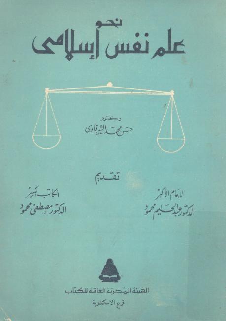 حسن شرقاوي نحو علم نفس اسلامي Free Download Borrow And Streaming Internet Archive Books Writing Internet Archive