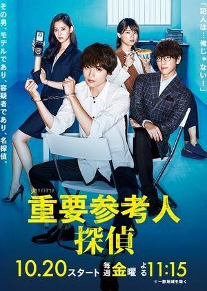 Juuyou Sankounin Tantei 2017 Mydramalist Detective Movies Japanese Drama Private Detective