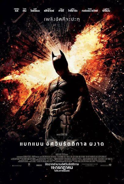 2019 Download Film The Dark Knight Rises Cmplet En Francais The Dark Knight Rises Dark Knight Knight