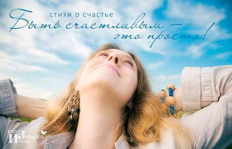 Krasivye Stihi O Schaste Dlya Zhenshiny I Muzhchiny Ot Russkih Poetov