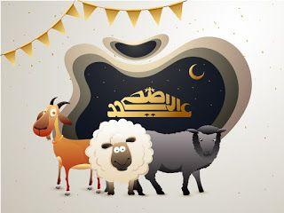 صور عيد الاضحى 2020 اجمل الصور لعيد الاضحى المبارك Eid Al Adha Greetings Eid Al Adha Eid Ul Adha