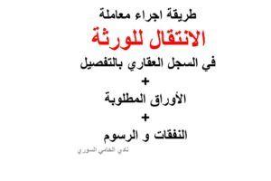 نادي المحامي السوري Page 38 Of 47 استشارات وأسئلة وأجوبة في القوانين السورية Calligraphy